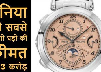 दुनिया की सबसे महंगी घड़ी