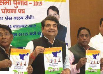 congress-menofesto jharkhand
