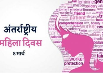 अंतर्राष्ट्रीय महिला दिवस