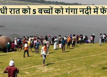 UP Bhadohi News