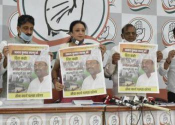 UP Congress Committee