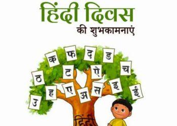 Hindi diwas 2020