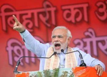 PM Modi live bihar rally