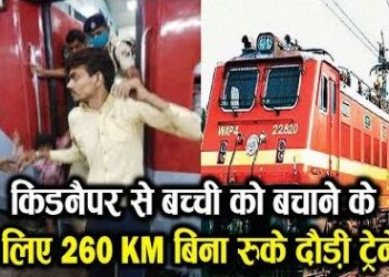 train kidnapping bhopal