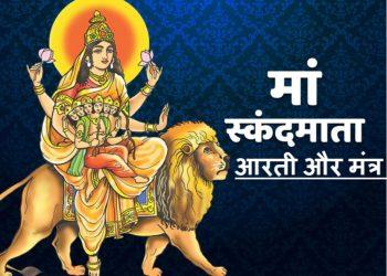 नवरात्रि का पांचवां दिन