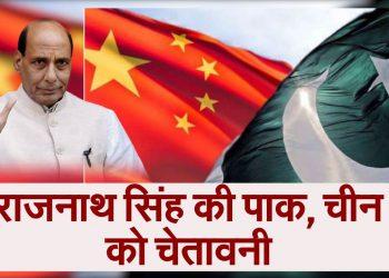 Rajnath Singh warns Pakistan and China