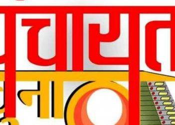 UP Panchayat Chunav