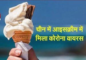 आइसक्रीम में कोरोना