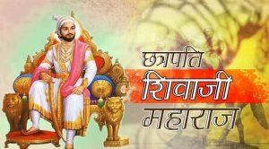 छत्रपति शिवाजी जयंती :