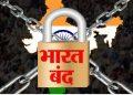 भारत बंद आज