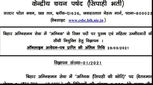 Fire Department removes bumper recruitment for 12th pass youth, apply from tomorrow