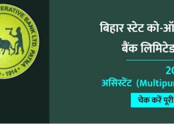 बिहार स्टेट को-ऑपरेटिव बैंक ने निकाली बंपर भर्ती