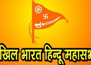 अखिल भारतीय हिंदू महासभा
