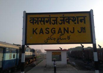 kasganj-railway