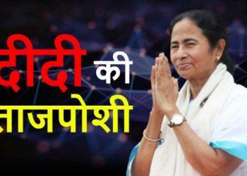 पश्चिम बंगाल : CM ममता के मंत्रिमंडल का हुआ विस्तार, TMC के 43 विधायकों ने ली शपथ